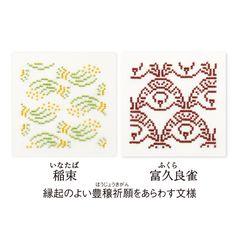 稲束 富久良雀 文様並びが楽しい 日本の伝統色でつづるクロスステッチの会|フェリシモ