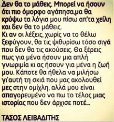 Big Words, Greek Words, Some Words, Break Up Quotes, Me Quotes, Simple Sayings, Special Quotes, Greek Quotes, English Quotes