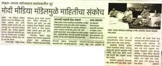 Today's Lokmat featuring #wrfgoa
