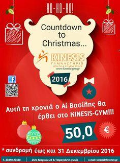 ΓΝΩΜΗ ΚΙΛΚΙΣ ΠΑΙΟΝΙΑΣ: 50 ευρώ για 50 ημέρες: Χριστουγεννιάτικη προσφορά ...
