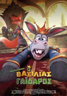 Cine ΣΕΡΡΕΣ: Ο Βασιλιάς Γάιδαρος | The Donkey King (2019) | SerresLand.gr