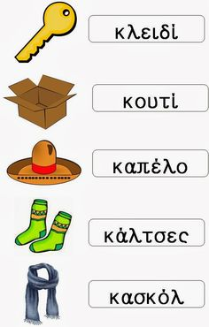 Items that start with K. I didn't know scarf Greek Phrases, Greek Words, Speech Language Therapy, Speech And Language, Speech Therapy, Language Activities, Learning Activities, Learn Greek, Greek Symbol