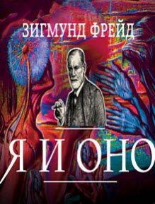 Зигмунд Фрейд - Я и Оно (сборник)
