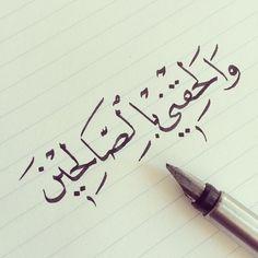 وألحقني بالصالحين #مشق #نسخ #سراج_علاف #النسخ #الخط #الخط_العربي #الفن #خط #خطاط #خط_يدي #خطاطون #خط_عربي #hat #hattat #islamicart #islamic_calligraphy #art #arabic_calligraphy #calligraphy #calligrapher #sirajallaf #siraj_allaf