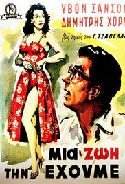 Find more movies like Mia zoi tin ehoume to watch, Latest Mia zoi tin ehoume Trailer, A bank teller discovers an accounting error and becomes rich Vintage Advertising Posters, Vintage Advertisements, Vintage Posters, Old Movies, Vintage Movies, Vintage Books, Old Posters, Cinema Posters, Movie Posters