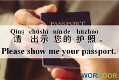 Wordoor Chinese - Useful daily sentences# Please show me your passport.