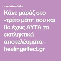 Κάνε μασάζ στο «τρίτο μάτι» σου και θα έχεις ΑΥΤΑ τα εκπληκτικά αποτελέσματα - healingeffect.gr