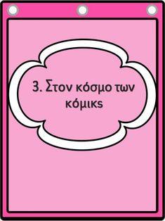 60 οικογένειες λέξεων για τα παιδιά του δημοτικού. (Βασισμένο στο λεξ… Greek Language, Cute Animals, Teaching, School, Pretty Animals, Greek, Cutest Animals, Cute Funny Animals, Education
