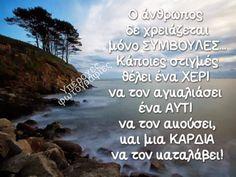 Greek Quotes, Wisdom, Youtube, Outdoor, Sage, Sayings, Beautiful, Outdoors, Salvia