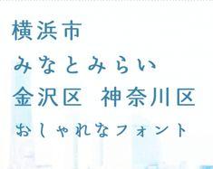 イマジン・ヨコハマ 横浜市のイメージコレクターズの活動の中で集められた横浜のイメージから、「上品、スマート、おしゃれ」「古さと新しさの共存」「おしゃれ」、、などをキーワードに、作成された横浜独自フォントです。とてもおしゃれなフォルムです。特にひらがなには、筆でつらつらと書いたような女性らしい美しさを感じます。漢字は、横浜市・18区名称のみ収録されています。太さがほぼ均一的なところもポイントです。
