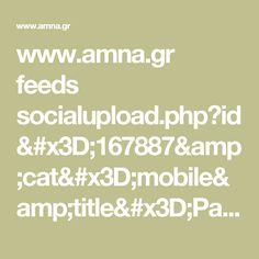 www.amna.gr feeds socialupload.php?id=167887&cat=mobile&title=Panellinies-exetaseis-Ti-kathorizei-tin-epilogi-scholis-ton-aristouchon