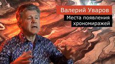 Места появления хрономиражей. Валерий Уваров
