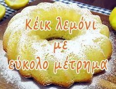 Greek Sweets, Greek Desserts, Lemon Desserts, Lemon Recipes, Greek Recipes, Baking Recipes, Dessert Recipes, Greek Cake, The Joy Of Baking