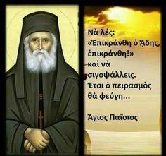 Kai, Pray Always, Orthodox Christianity, Religious Icons, Orthodox Icons, Christian Faith, Wise Words, First Love, Prayers