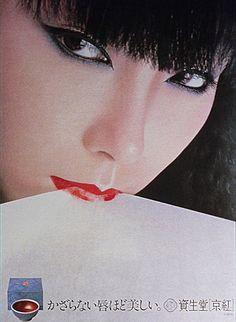 資生堂「京紅」(1978)山口小夜子