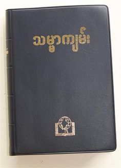 Burmese Bible / Rev. A. Judson / The Holy Bible in Maynmar (Burmese) MYAN JV32