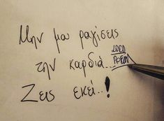 Sad Quotes, Love Quotes, Greece Quotes, Perfect People, Always Learning, Love You, My Love, Just In Case, Lyrics