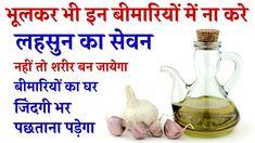 भूलकर भी इन बीमारियों में ना करे लहसुन का सेवन नहीं तो शरीर बन जायेगा बी... Raw Garlic Benefits, Roasted Garlic, Home Remedies, Health Tips, Honey, Diet, Healthy, Health, Banting