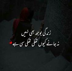 Inspirational Quotes In Urdu, Urdu Funny Quotes, Sufi Quotes, Poetry Quotes, Poetry Feelings, Hurt Feelings, Mirza Ghalib Poetry, Words Hurt Quotes, Sufi Poetry