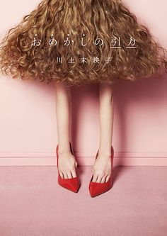 Mieko Kawakami / おめかしの引力 Art Direction & Design : Yuni Yoshida