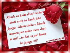 Love Aur Shayari Friendship With Wallpaper Friends Car Wallpapers