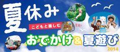 夏休みに子どもと行きたい!  おでかけイベント&夏遊び特集[2014]