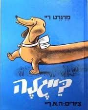 "Pretzel (בייגלה) by H.A. Rey (ה""א ריי) Children's Picture Books, English Language, Winnie The Pooh, Childrens Books, Disney Characters, Fictional Characters, Cute, Alphabet, Pictures"