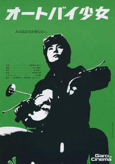 Japanese Movie Poster: Motorcycle Girl. 1994 - Gurafiku: Japanese Graphic Design
