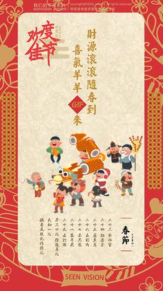 Gif sounds like 吉(ji)福(fu) in Chinese which means good luck to you. So we made a series of gifs for Chinese New Year describing some traditional customs.People can save them as emoticons in their mobile phones and send them to each other for blessing. Chinese New Year Gif, Chinese New Year Design, Chinese Art, Chinese New Year Poster, Chinese Menu, Chinese Crafts, China, New Year Illustration, Chinese Festival