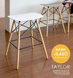 デザインバーチェア TAYLOR(テイラー)の通販|北欧インテリア・家具ならエアリゾームインテリア本店