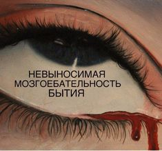 схождение. Russian Quotes, Some Words, Aesthetic Pictures, Texts, First Love, Thoughts, Feelings, Wallpaper, Inspiration