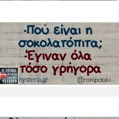 Greek Memes, Funny Greek Quotes, Funny Images, Funny Photos, Funny Phrases, Clever Quotes, Stupid Funny Memes, Hilarious Quotes, Funny Stuff
