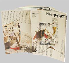 [ idea-mag.com ] » idea magazine » IDEA NO. 328 : Grass Roots of Design