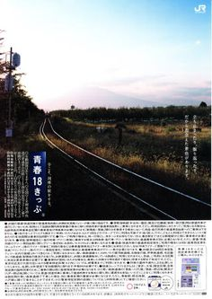 青春18きっぷ 立ち止まったり、振り返ったり。 だから出会えた景色があります。今こそ列車の旅をする 2011