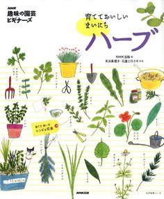 Amazon.co.jp: NHK「趣味の園芸ビギナーズ」 育てておいしい まいにちハーブ (生活実用シリーズ): 高浜 真理子, 石倉 ヒロユキ, NHK出版: 本
