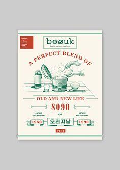문화, 패션에 불던 '복고' 이제는 맛집으로 복고 그릇, 소품으로 '핫 플레이스' 유명세 1020에겐 새롭고,... Menu Design, Page Design, Banner Design, Layout Design, Brochure Folds, Dm Poster, Coffee Label, Retro Graphic Design, Hongkong