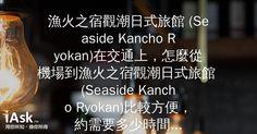 漁火之宿觀潮日式旅館 (Seaside Kancho Ryokan)在交通上,怎麼從機場到漁火之宿觀潮日式旅館 (Seaside Kancho Ryokan)比較方便,約需要多少時間?? by iAsk.tw