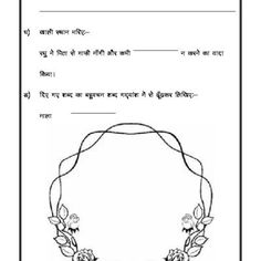 Hindi Worksheet - Unseen Passage-02