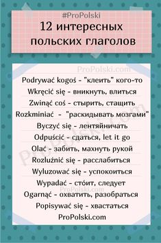 Polish Language, Poland, Languages, Learning, Words, Quotes, Lounge, Journaling, Polish