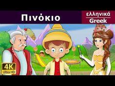 Πινόκιο   παραμυθια   παραμυθια για παιδια στα ελληνικα   ελληνικα παραμυθια - YouTube