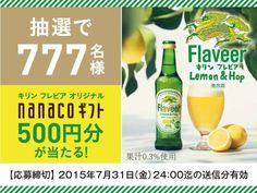 キリンフレビアオリジナルnanacoギフト当たる!キャンペーン Japan Design, Web Design, Graphic Design, Sale Banner, Web Banner, Pop Ads, Food Poster Design, Advertising Design, Banner Design