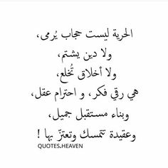 #حريتي..بحجابي وديني و أخلاقي وبفكري واحترام عقلي وبعقيدتي
