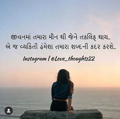 Good Thoughts Quotes, Love Quotes For Him, Dare Questions, This Or That Questions, Wisdom Quotes, True Quotes, Gujarati Quotes, Quote Backgrounds, Deep Words