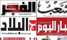 أهم و أبرز اهتمامات الصحف الجزائرية الصادرة…: اهتمتالصحف الجزائريةالصادرة اليوم بتداعيات الوضع اليمني على خلفية استمرار تمرد الانقلابيين…