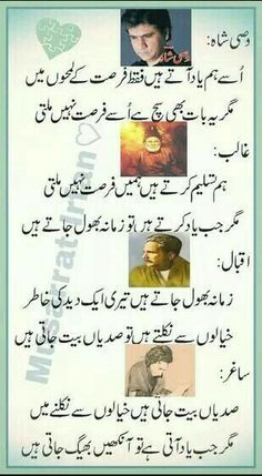 """Mics Urdu Poetry More from my site Urdu Thoughts, Quotes 32 Tips I'd Like to Pass Along to Younger Moms """"The Gift"""" (short version) – romantic poetry by John Mark Green Romantic Poetry For Her With Images Glennon Doyle Melton The magic of words Love Quotes In Urdu, Urdu Love Words, Poetry Quotes In Urdu, Love Poetry Urdu, Urdu Quotes, Iqbal Poetry In Urdu, Allama Iqbal Best Poetry, Quotes Images, Islamic Quotes"""