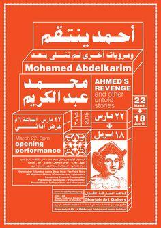 Poster by Amr El-Kafrawy, 2015