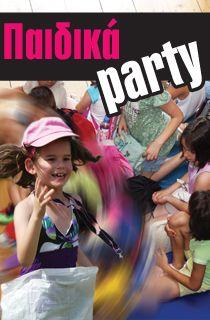 Εξωτερικοί χώροι για παιδικά πάρτυ, Παιδικά πάρτυ, Παιδικό πάρτυ, Παιδικές εκδηλώσεις - thewall.gr
