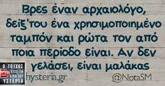 Βρες έναν αρχαιολόγο… Nice Quotes, Best Quotes, Funny Quotes, Funny Memes, Funny Greek, Word 2, True Words, Messages, Humor
