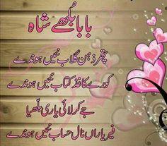 Sufi Quotes, Urdu Quotes, Quotations, Qoutes, Urdu Poetry Romantic, Love Poetry Urdu, My Poetry, Baba Bulleh Shah Poetry, Sufi Poetry