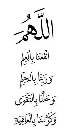 اللهم تقبل دعائنا و لا تخيب فيك رجائنا